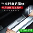 【碳纖維膠帶】5cm3米 汽車用車身保護條 門檻迎賓膠條 車載保險桿防護條 防撞邊條 後備箱貼紙