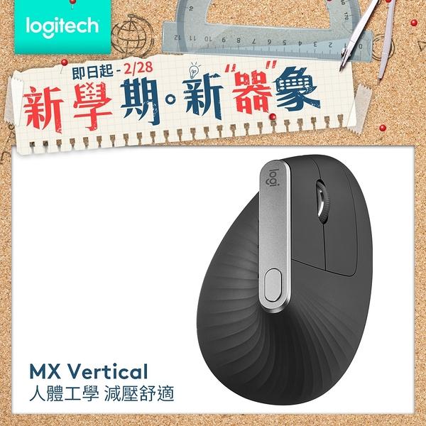 【Logitech 羅技】MX VERTICAL 無線垂直滑鼠