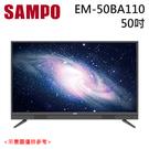 【SAMPO聲寶】50吋 4K HDR 聯網 LED EM-50BA110 免運費