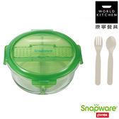 康寧 分隔玻璃保鮮盒1280ML(圓形)附匙叉【愛買】