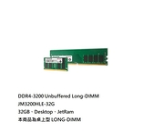 新風尚潮流 【JM3200HLE-32G】 創見 DDR4-3200 桌上型記憶體 32GB CL22 2Gx8 Transcend LONG-DIMM