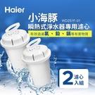 Haier海爾 2.5L瞬熱式淨水器(小海豚)專用濾心(2入/組)