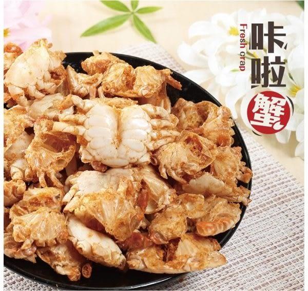 蝦鮮生 咔拉蟹 25g 香蒜辣味/經典椒鹽 (購潮8)