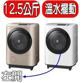 回函贈【9折優惠】HITACHI日立【BDNX125BJW】洗衣機(與BDNX125BJ同款)左開星燦白
