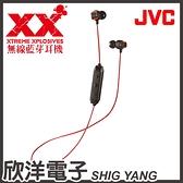 JVC XX 無線藍芽耳機(HA-FX101BT) 四色自由選擇