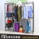 【居家cheaper】 佰變系列-烤漆黑六層五桿吊衣架組 45X180X180CM,波浪架/收納架/衣櫥架/衣架