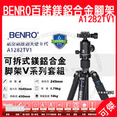 可傑 BENRO 百諾 A1282TV1 鎂鋁合金腳架 承重14kg 恆定阻尼 可當單腳架