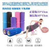 EVA顆粒瑜珈滾輪.月牙加痛版 正常版-33*13cm  (附收納袋)