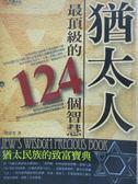 【書寶二手書T9/勵志_MOA】猶太人最頂級的124個智慧_胡雯雯