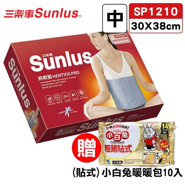 三樂事Sunlus 暖暖熱敷墊(中) SP1210 30X38cm (4階段LED溫度控制器 2小時自動斷電) 專品藥局【2017399】