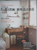 【書寶二手書T8/設計_XFH】手作私空間:日式自然風X簡單設計改造_學研出版社