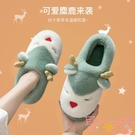 棉拖鞋女冬季包跟情侶可愛室內厚底防滑保暖家居秋冬天棉鞋【聚可愛】