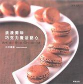 (二手書)浪漫美味巧克力魔法點心