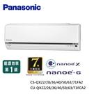 【86折下殺】Panasonic 變頻空調 旗艦型 QX系列 4-5坪 單冷 CS-QX28FA2 / CU-QX28FCA2