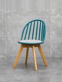 北歐伊姆斯椅家用靠背坐墊餐椅設計師休閒洽談辦公椅實木書桌椅子 樂活生活館
