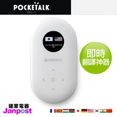 POCKETALK 即時 翻譯機 日本 正品/多國語言 翻譯機/Wi-Fi 可擴充SIM卡/一年保固/建軍電器