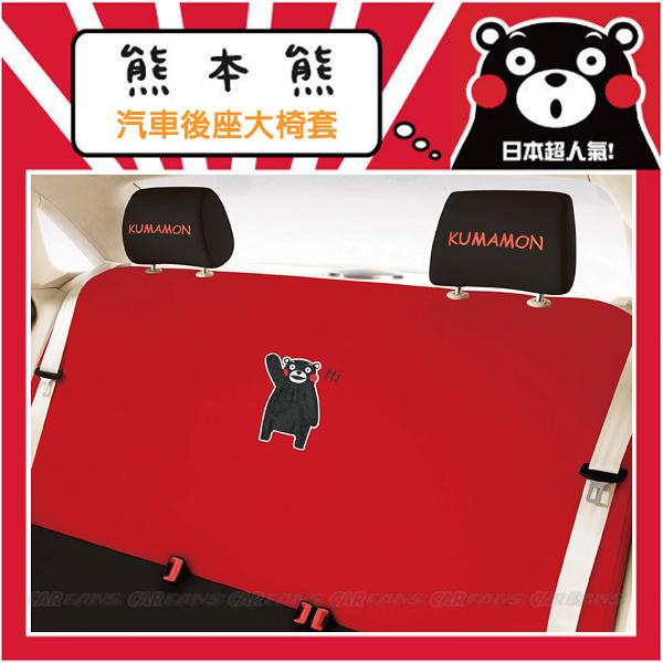 【愛車族購物網】kumamon 熊本熊 Say Hi 汽車後座大椅套