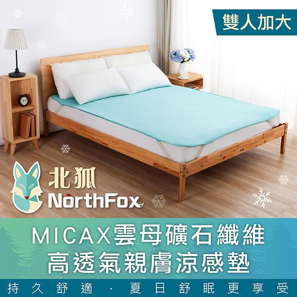 【北狐】MICAX雲母礦石纖維高透氣親膚涼感墊 涼蓆 涼墊 - 雙人加大適用 6x6尺