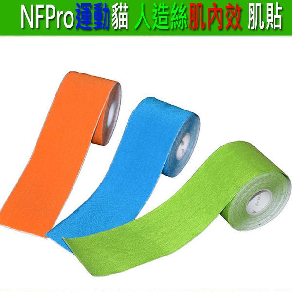 ☆.:*運動貓【NFProSP】(高檔人造絲運動貼布)5CM*5M 防水 運動肌貼 運動貼布 肌內效貼