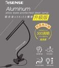 Esense LED 鋁合金USB護眼檯燈 升級版 500lm 三種色溫切換 可夾式設計 十段亮度調整 11-UTD101