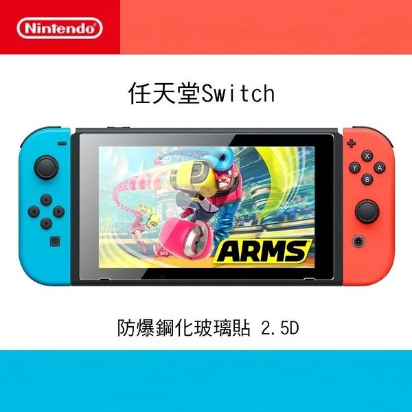 ~愛思摩比~Nintendo Switch/Switch Lite 任天堂 防爆鋼化玻璃貼 高透光 2.5D 9H
