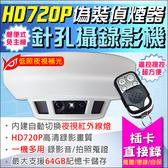 監視器 HD 720P 隱密居家攝影機 蒐證錄影器 邊充電邊錄影 循環錄影 支援64G 偵防器材 台灣安防