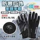 手套 機車手套 防風手套 可觸控 保暖手...