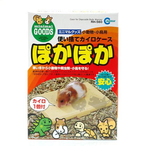[寵樂子]《日本Marukan》RH-560小動物專用暖暖墊保溫墊-黃金鼠/倉鼠/小動物適用
