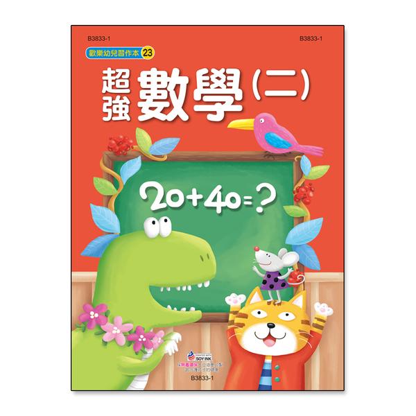 超強數學(二) (B3833-1)【練習本】