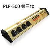 專業級音響排插必備 ★蓋世特PLF-500 Mark lll第三代電源淨化濾波轉接器 防火-8座
