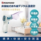 【南紡購物中心】日本 Bmxmao   MAIYUN 非接觸式紅外線生活溫度計 HX-YL001  台灣組裝製造