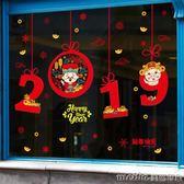 2019春節裝飾品元旦新年布置櫥窗玻璃貼紙過年裝飾福字福豬墻貼畫qm 美芭