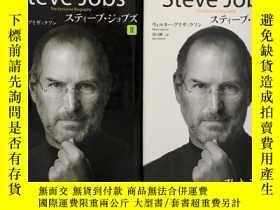 二手書博民逛書店斯蒂夫·喬布斯傳罕見Steve Jobs The Exclusive Biography by Walter Is
