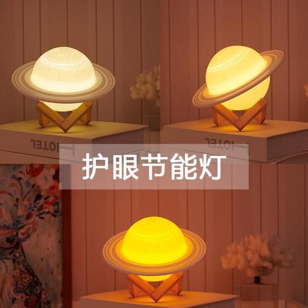 ins小夜燈女生宿舍節能床頭USB充電台燈兒童房拍拍土星伴睡氛圍燈 「ATF夢幻小鎮」