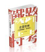(二手書)企業管理(企業概論˙管理學)(鐵路特考考試適用)