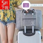 老闆訂錯價!!!五折限時下殺旅行手提包便攜拉桿行李箱衣物收納袋大容量短途單肩包出國必備