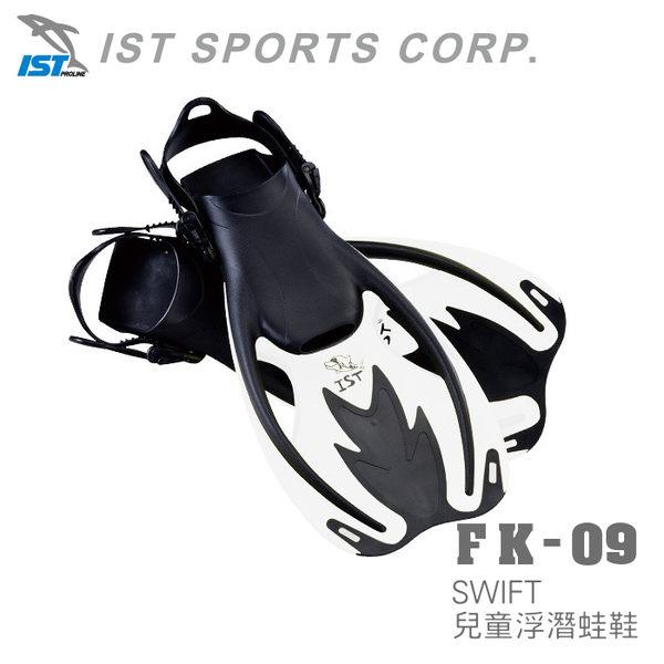 【速捷戶外】 IST FK-09黃 SWIFT 專業兒童浮潛蛙鞋 潛水.浮潛.游泳.競泳.水上活動用