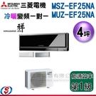 【信源】4坪【三菱冷暖變頻分離式一對一冷氣-霧之峰禪系列】MSZ-EF25NA/MUZ-EF25NA 含標準安裝