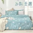 舒柔棉單人床包涼被三件組-多款任選 單人床包三件組 文青質感