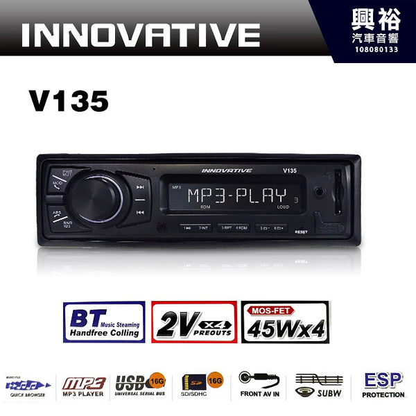 【INNOVATIVE】V135 創新牌 MP3/WMA/AUX/USB/SD 無碟藍芽音響主機