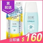 自白肌 玻尿酸涼感防曬乳液35g(SPF50+PA+++)【小三美日】
