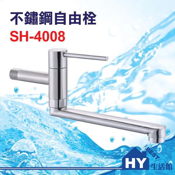 不鏽鋼龍頭系列 SH-4008 不鏽鋼自由栓 廚房龍頭組 日本芯 台製《HY生活館》水電材料專賣店