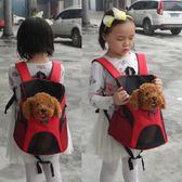 寵物包外出便攜包泰迪狗包寵物袋狗袋貓包雙肩寵物背包狗狗胸前包igo 【PINKQ】