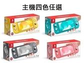 [哈GAME族]免運 可刷卡 【超值組合特價】Switch Lite 縮小版 主機 + 主機水晶殼 + 玻璃貼 + 類比套