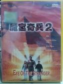 挖寶二手片-D87-正版DVD-電影【魔宮奇兵2】-布洛克皮爾斯 金柏莉彼特森(直購價)