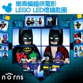 【樂高蝙蝠俠電影LEGO LED燈鑰匙圈】Norns 女蝙蝠 BATMAN 手電筒 DC超級英雄 聖誕節禮物