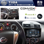 【CONVOX】2011~16年NISSAN TIIDA手動專用9吋螢幕安卓多媒體主機*聲控+藍芽+導航+安卓*8核心2+32