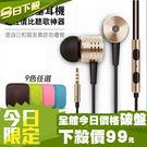 [DIFF] 繽紛色系金屬入耳式耳機麥克...