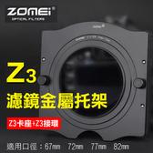 御彩@卓美Z3金屬托架 ZOMEI 方形濾鏡托架 轉接環 Z系列Z3托架 可接圓形濾鏡 Z3金屬卡座 Z3轉接環