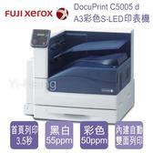 富士全錄 DocuPrint C5005d A3彩色S-LED印表機